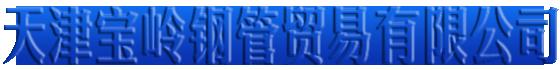 Q345B无缝钢管,Q345B无缝管,Q345B钢管-天津宝岭钢管贸易有限公司